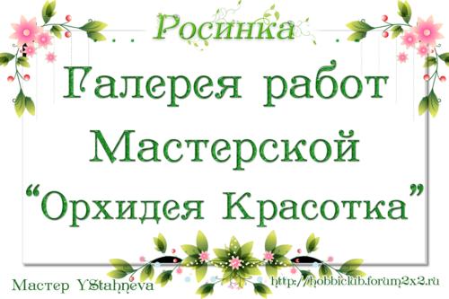 """Галерея работ творческой мастерской """"Орхидея Красотка"""" 0_12ea27_ef89effe_L"""