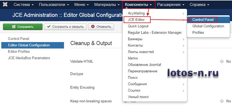 Отключение блокирования скриптов в JCE Editor