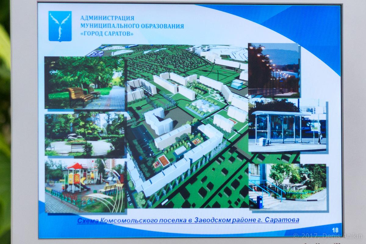 совещанию по комплексному развитию Саратова в 2017 году фото 5