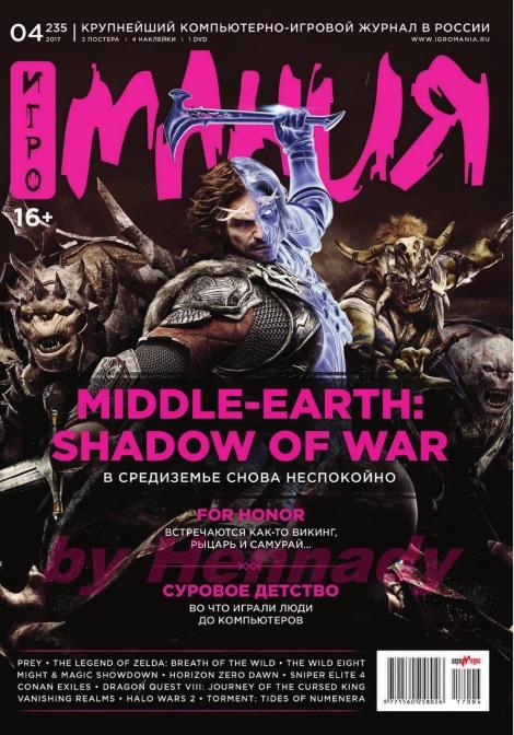 Журнал Игромания (апрель 2017)