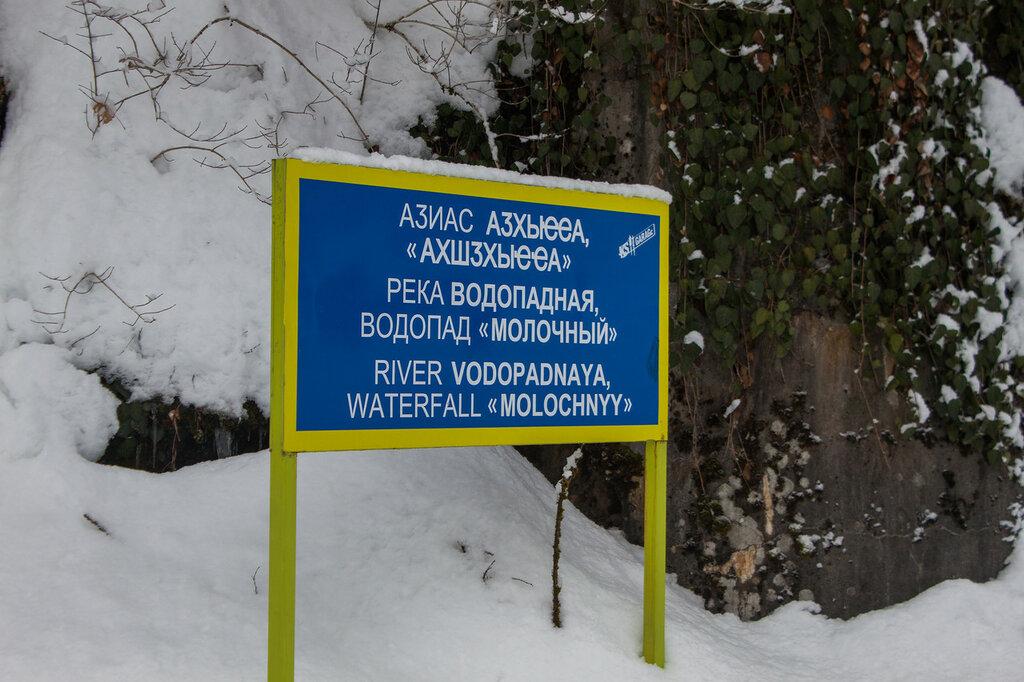 «походы-абхазия»