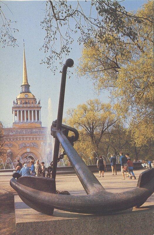 Ленинград. Адмиралтейство.