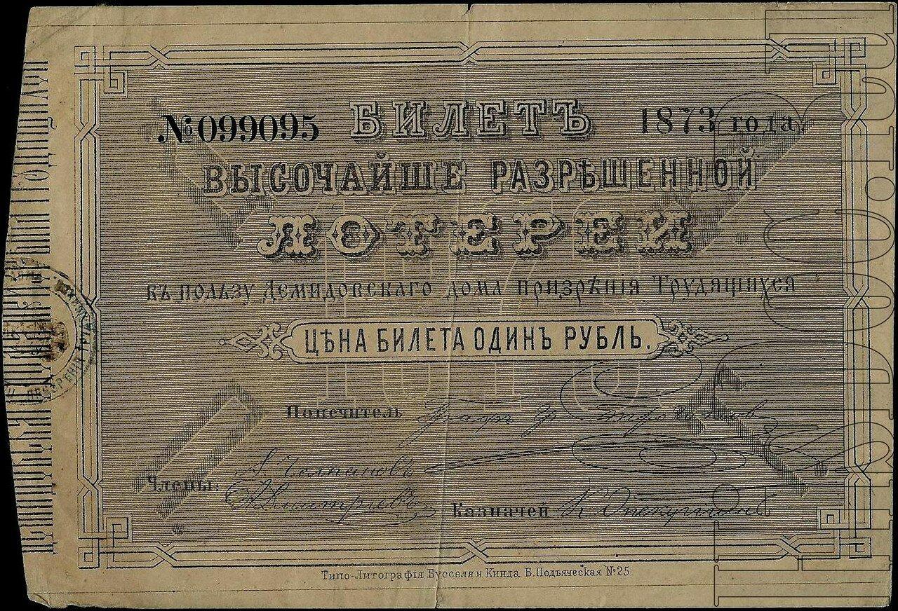 1873. Билет лотереи в пользу Демидовского дома призрения трудящихся, 1 рубль