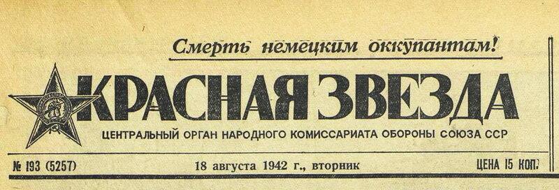 «Красная звезда», 18 августа 1942 года