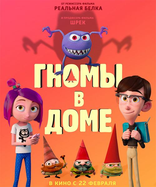 Гномы в доме / Gnome Alone (2017/WEB-DL/WEB-DLRip)