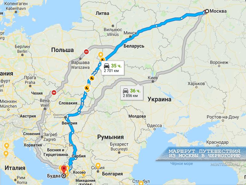 Маршрут путешествия в Черногорию из России