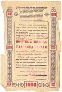 1932 Почётное звание ударника печати
