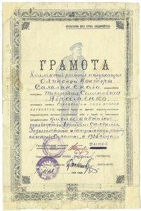 1934 Ударнику второго года второй пятилетки
