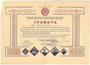 1936 Именная грамота