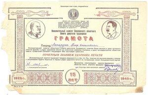 1940 За заслуги в деле активного участия борьбы в рядах ударников печати