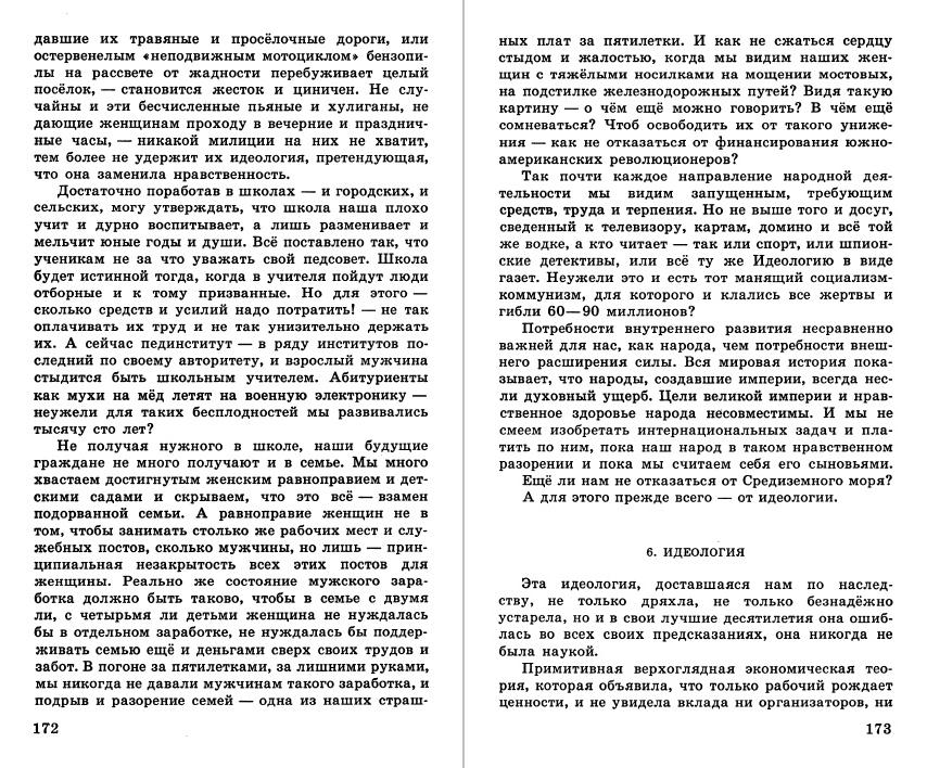 Письмо вождям Советского Союза (5 сентября 1973)