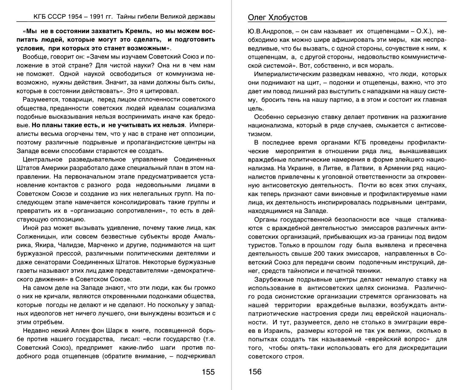 Хлобустов-с.155-156