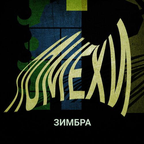(Drone/Noise/Ambient) [WEB] Зимбра - Помехи - 2017, FLAC (tracks), lossless