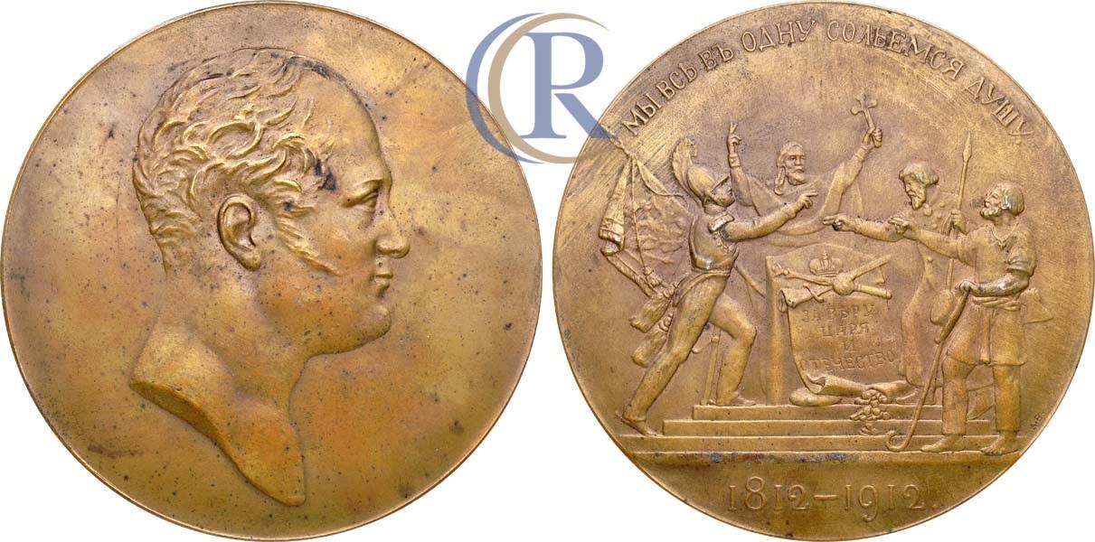 Настольная медаль «В память столетия Отечественной войны 1812 года»