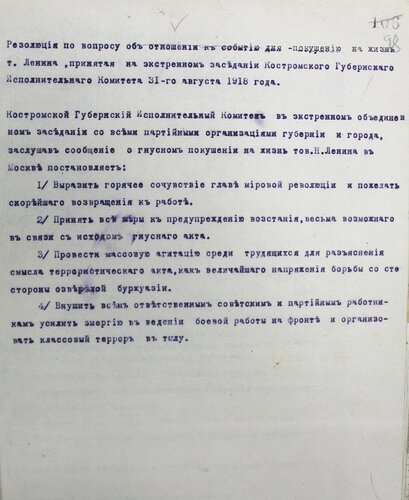 ГАКО. Р. – 6. Оп. 3. Д. 8. Л. 98.