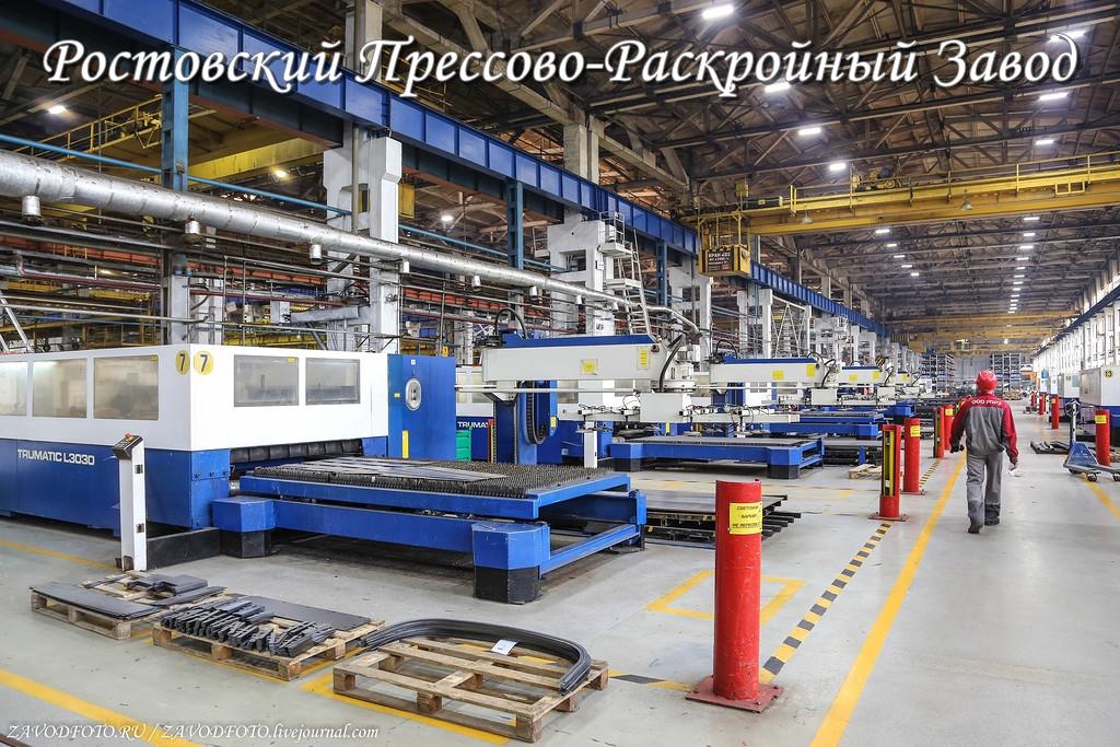 Ростовский Прессово-Раскройный Завод.jpg