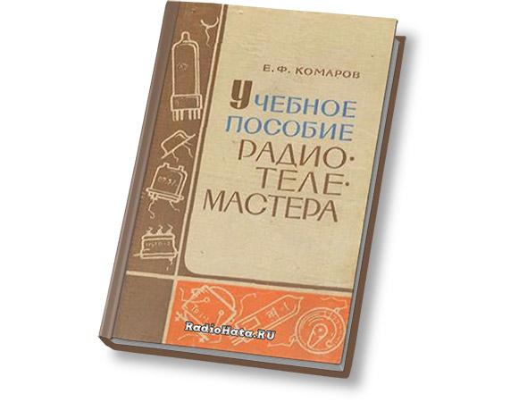 Комаров Е.Ф. Учебное пособие радиотелемастера