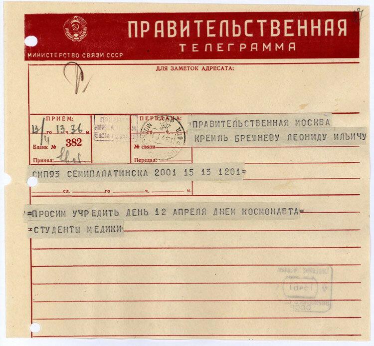 Телеграмма Л.И.Брежневу от студентов-медиков с предложением учредить 12 апреля День космонавта. 13 апреля 1961.jpg
