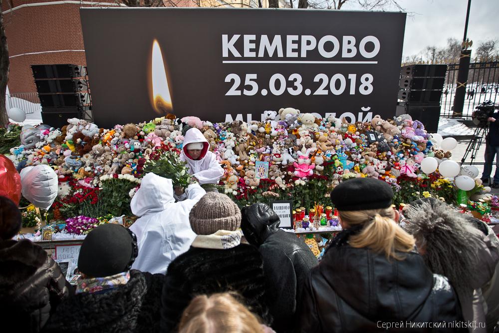 Москва скорбит