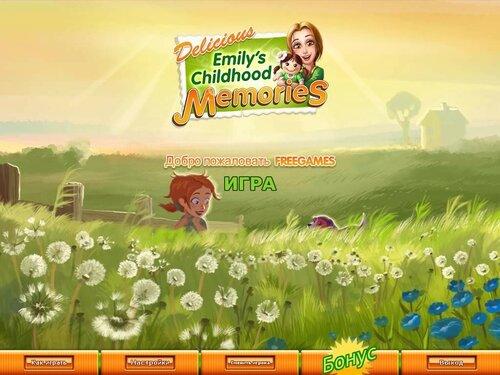 Delicious 6: Воспоминания детства Эмили. Коллекционное издание   Delicious 6: Emily's Childhood Memories CE (Rus)