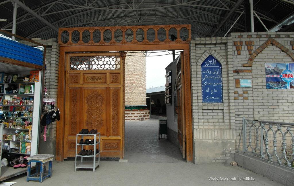 Вход в мечеть Ош