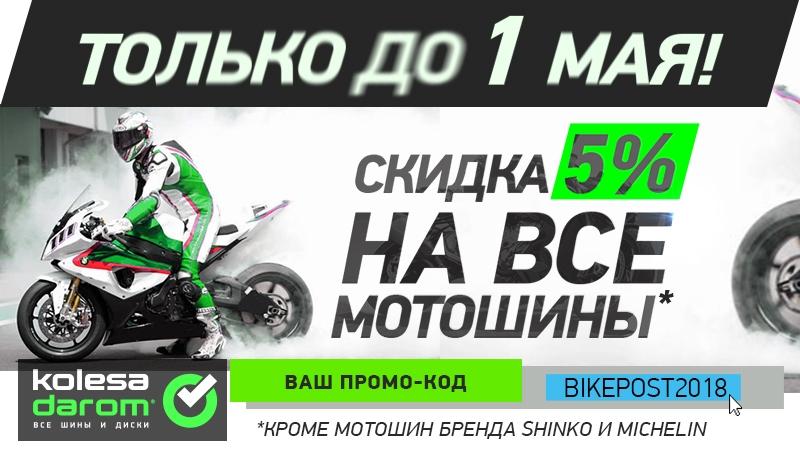 Спешите воспользоваться скидкой на мотошины в интернет-магазине KOLESA-DAROM.RU!