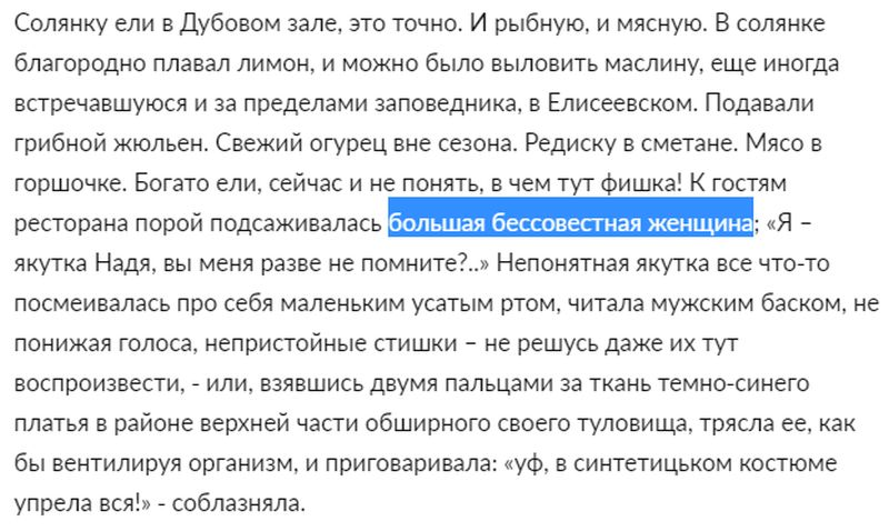 Татьяна Толстая-3.jpg
