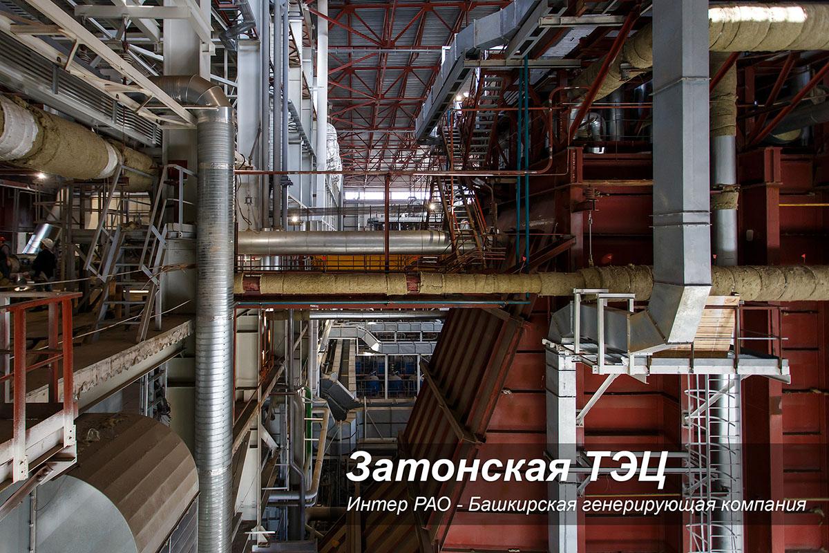 Затонская ТЭЦ. Интер РАО - Башкирская генерирующая компания