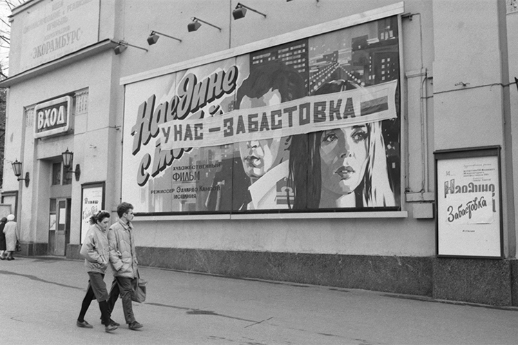 Борис Кавашкин, Людмила Пахомова Фотохроника ТАСС.jpg