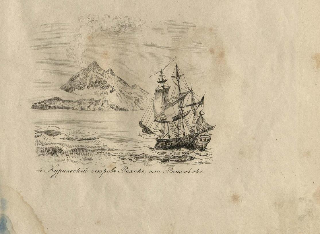 32. Курильский остров Рахоке, или Раихококе