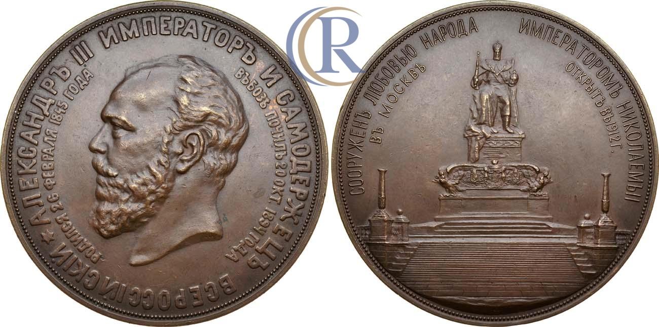 Настольная медаль. «В память открытия памятника Императору Александру III в Москве 1912 г.»