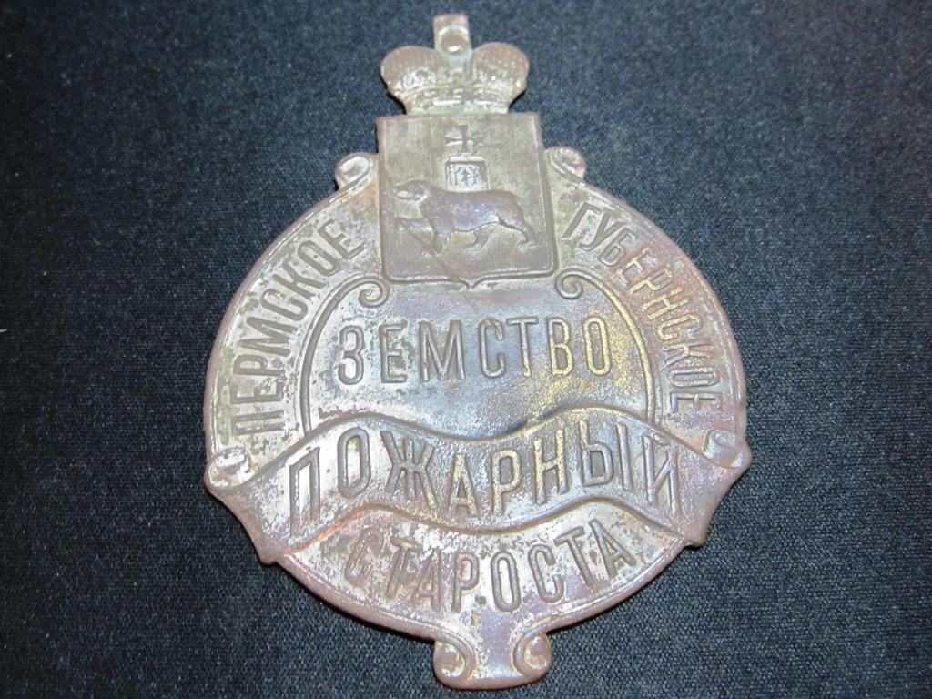 Пожарный староста Пермского Губернского Земства
