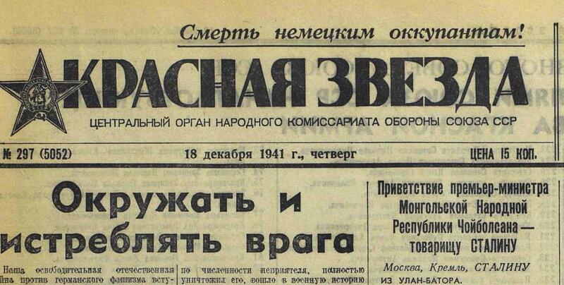«Красная звезда», 18 декабря 1941 года