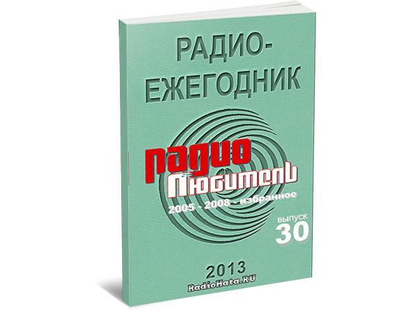 Радиоежегодник (Выпуск 30) 2013