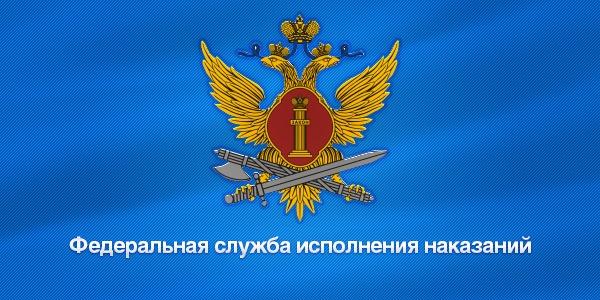 12 марта День работников уголовно-исполнительной системы Минюста