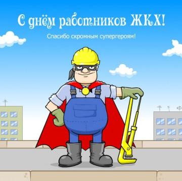 Открытка С Днем работников ЖКХ! Спасибо огромное супергероям!