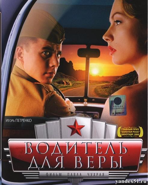 Водитель для Веры (2004/DVDRip/AVC/DVD5/DVD9)