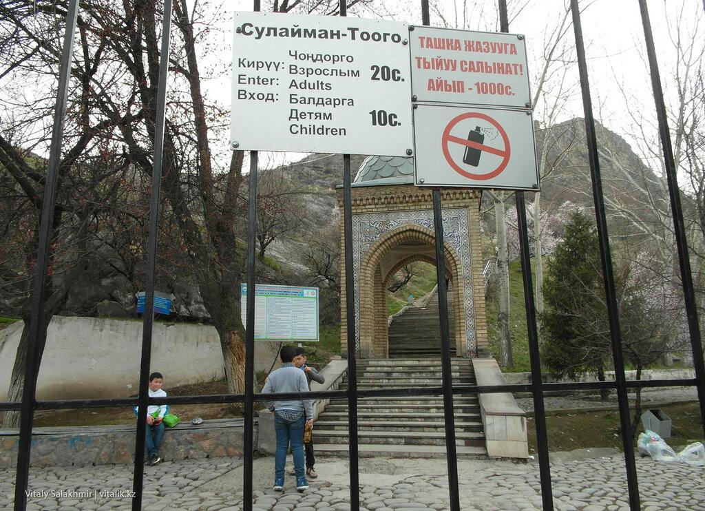 Вход на Сулайман-Тоо.