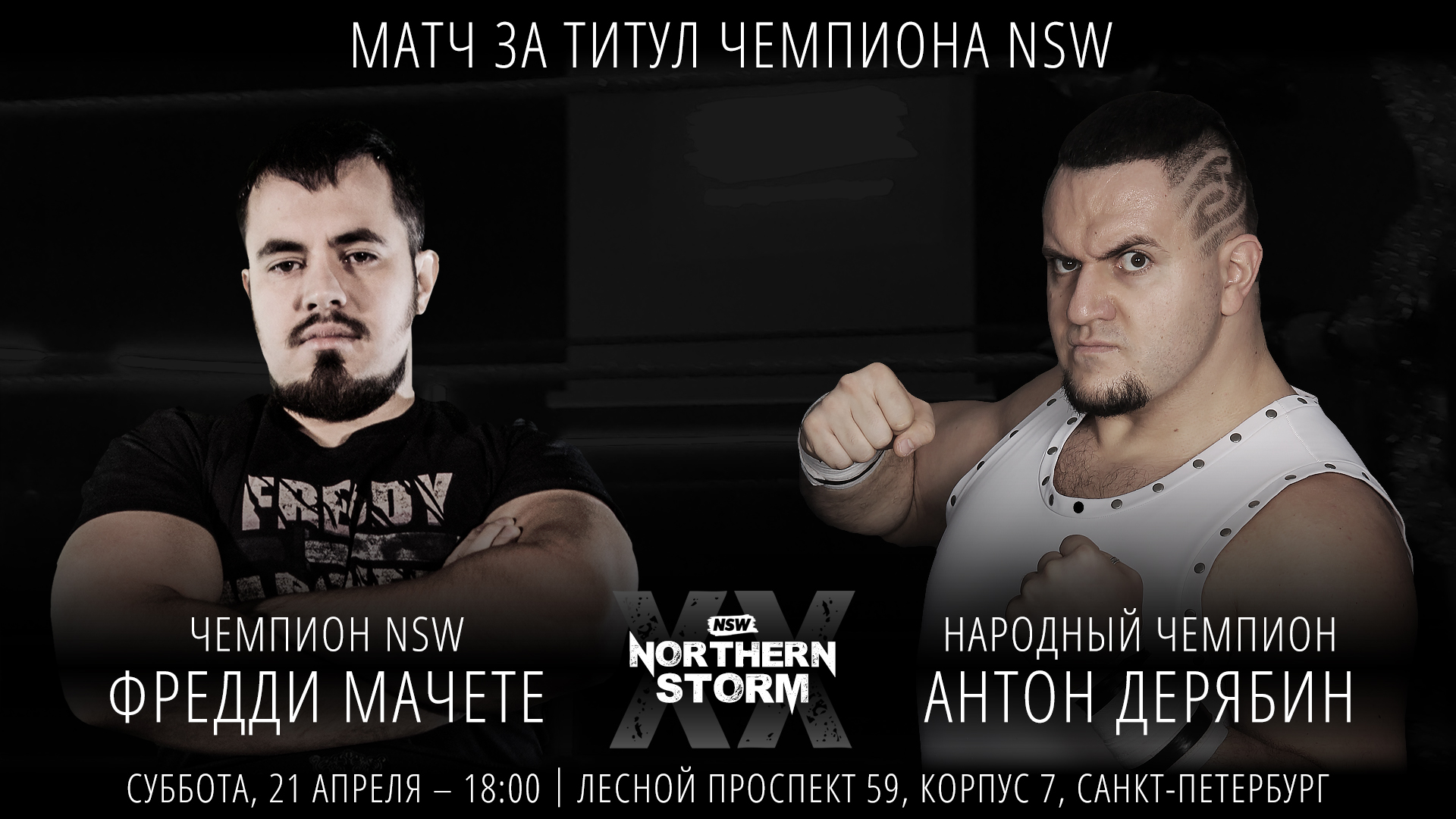 NSW Northern Storm XX: Фредди Мачете против Антона Дерябин