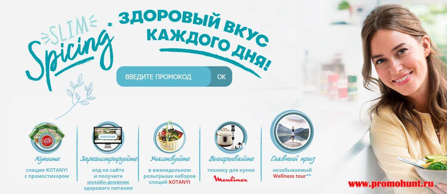 Акция Котани 2018 на promo.ru.kotanyi.com