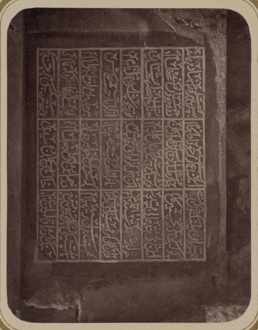 Внутренний двор медресе Шир-Дор (южная сторона). Надпись на камне у главной ниши