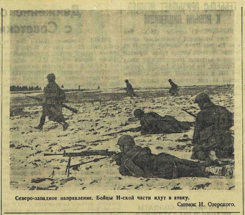 «Красная звезда», 1 ноября 1941 года