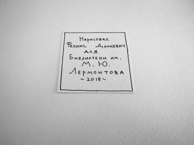 lermontov_son_052.jpg