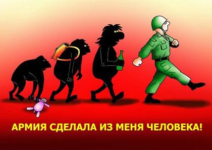 Открытки. Всероссийский день призывника. Армия сделала из меня человека