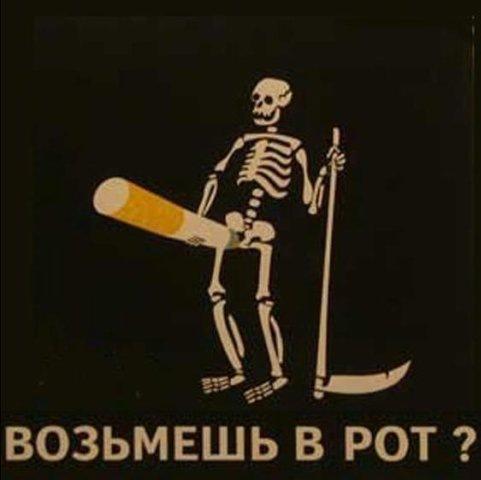 Открытки. Международный день отказа от курения. Возьмешь в рот