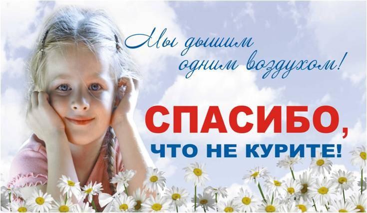 Международный день отказа от курения. Спасибо, что не курите открытки фото рисунки картинки поздравления