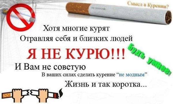 Открытки. Международный день отказа от курения. Жизнь и так коротка! открытки фото рисунки картинки поздравления