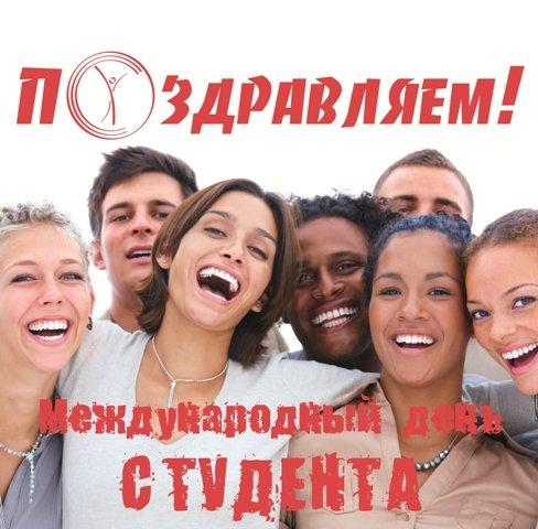 Открытки. Поздравляем Международный день студента открытки фото рисунки картинки поздравления