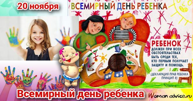 20 ноября. Всемирный день ребенка. Поздравляем