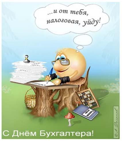 Открытки. С днем работника налоговых органов РФ. и от тебя, налоговая, уйду! открытки фото рисунки картинки поздравления